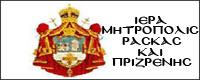 ΙΕΡΑ ΜΟΝΗ ΤΣΕΡΝΑ ΡΕΚΑ (ΜΑΥΡΟΣ ΠΟΤΑΜΟΣ)